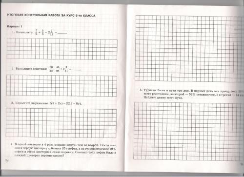 Экзамен по математике 6 класс с ответами 2017 год